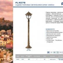 Уличный светильник Feron Афина PL4076 11602