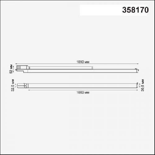 Трековый светодиодный светильник Novotech Iter 358170