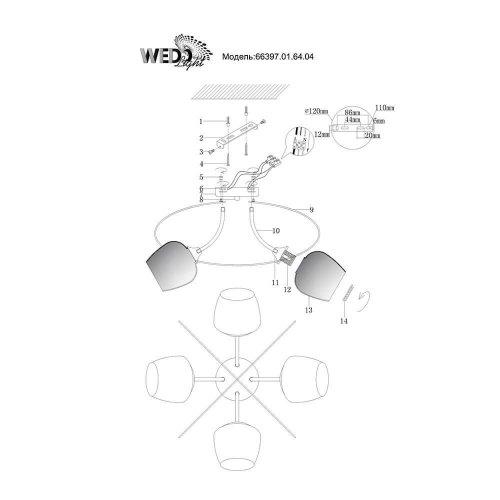 Потолочная люстра Wedo Light Натурно 66397.01.64.04