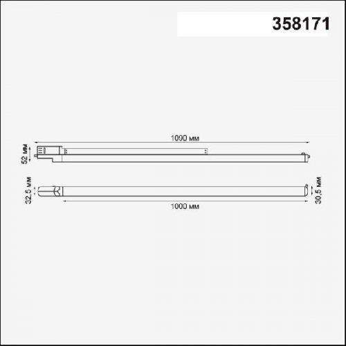 Трековый светодиодный светильник Novotech Iter 358171