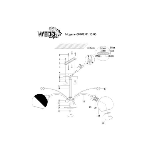 Потолочная люстра Wedo Light Русси 66402.01.13.03