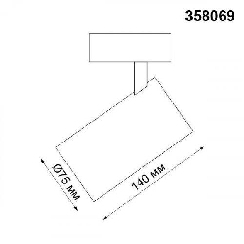 Трековый светодиодный светильник Novotech Kit 358069