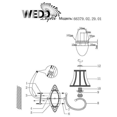 Бра Wedo Light Мариска 66379.02.29.01