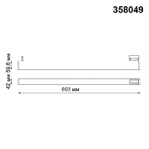 Трековый светодиодный светильник Novotech Iter 358049