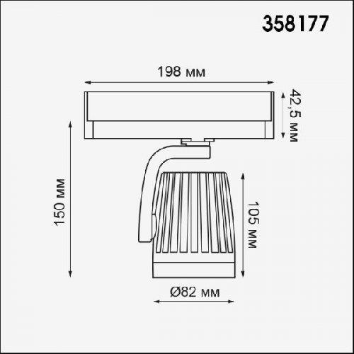 Трековый светодиодный светильник Novotech Helix 358177